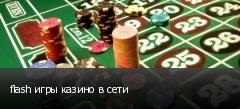 flash игры казино в сети
