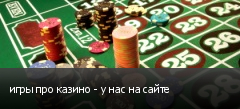 игры про казино - у нас на сайте