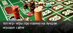 топ игр- игры про казино на лучшем игровом сайте