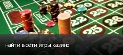 найти в сети игры казино