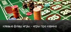 клевые флеш игры - игры про казино