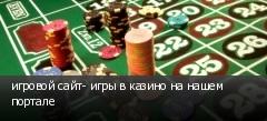 игровой сайт- игры в казино на нашем портале