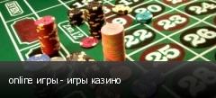 online игры - игры казино