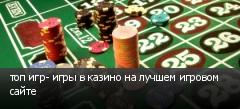 топ игр- игры в казино на лучшем игровом сайте