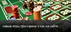 новые игры про казино у нас на сайте