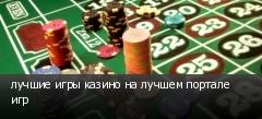 лучшие игры казино на лучшем портале игр