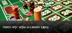 поиск игр- игры в казино здесь