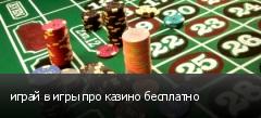 играй в игры про казино бесплатно