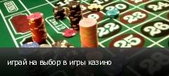 играй на выбор в игры казино