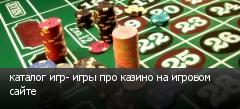 каталог игр- игры про казино на игровом сайте