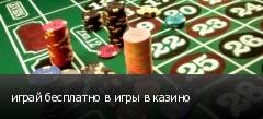 играй бесплатно в игры в казино