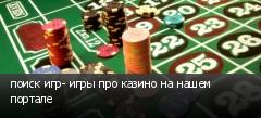 поиск игр- игры про казино на нашем портале
