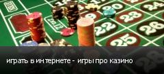 играть в интернете - игры про казино