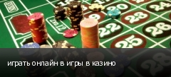 играть онлайн в игры в казино