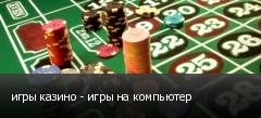 игры казино - игры на компьютер