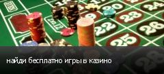 найди бесплатно игры в казино