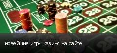 новейшие игры казино на сайте