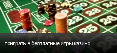 поиграть в бесплатные игры казино