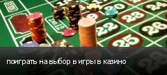поиграть на выбор в игры в казино