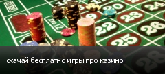 скачай бесплатно игры про казино