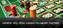 каталог игр- игры казино на нашем портале