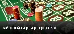 сайт онлайн игр - игры про казино