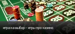 игра на выбор - игры про казино