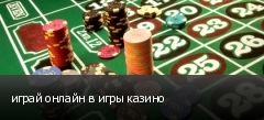 играй онлайн в игры казино