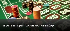 играть в игры про казино на выбор