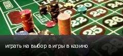 играть на выбор в игры в казино