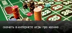 скачать в интернете игры про казино