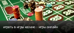 играть в игры казино - игры онлайн
