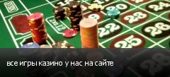 все игры казино у нас на сайте