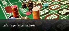 сайт игр - игры казино