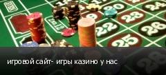 игровой сайт- игры казино у нас