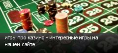 игры про казино - интересные игры на нашем сайте