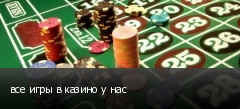 все игры в казино у нас