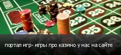 портал игр- игры про казино у нас на сайте