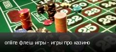 online флеш игры - игры про казино