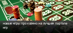 новые игры про казино на лучшем портале игр