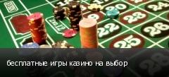 бесплатные игры казино на выбор
