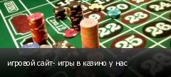 игровой сайт- игры в казино у нас