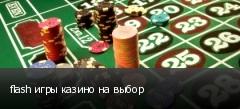 flash игры казино на выбор