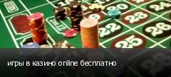 игры в казино online бесплатно