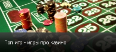 Топ игр - игры про казино