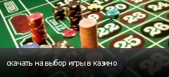 скачать на выбор игры в казино