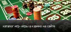 каталог игр- игры в казино на сайте