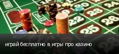 играй бесплатно в игры про казино