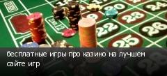 бесплатные игры про казино на лучшем сайте игр