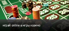 играй online в игры казино